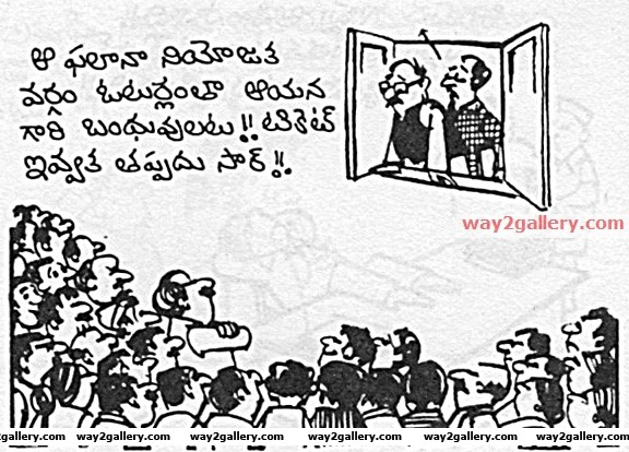Telugu cartoons jayadev babu cartoons telugu cartoons jayadev 1
